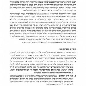 עמוד 24