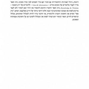 עמוד 38